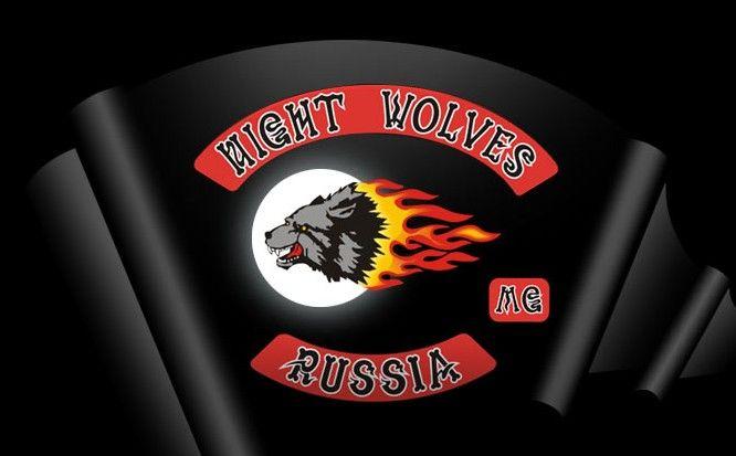 Байкерский клуб «Ночные волки»